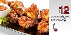 تلذذ ب8 قطع أجنحة دجاج بطعمها الساحر والصوص الشهي مع مشروب غازي في ون واي كافيه مقابل 12 ريال فقط (القيمة الحقيقية 25 ريال) – مذاق رائع!