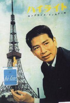 夏木陽介 Natsuki Yosuke / Hi-Lite cigarettes, 1961 Retro Advertising, Retro Ads, Vintage Advertisements, Vintage Ads, Vintage Posters, Tokyo Tower, Japanese Poster, Poster Ads, Ad Art