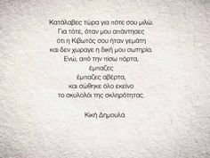 ΔΗΜΟΥΛΑ Poem Quotes, Wisdom Quotes, Poems, Life Quotes, Unspoken Words, Something To Remember, Special Quotes, Greek Quotes, True Words