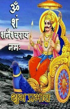 Hd Photos, Cool Photos, Shani Dev, Good Night Blessings, Lord Vishnu Wallpapers, Vedic Mantras, Black Figure, Love Problems, Lord Shiva