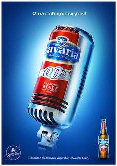 Bavaria beer by Sergey Bisenbaev, via Behance #kazinsp_illustration #kazinsp_adv #kazinsp_print