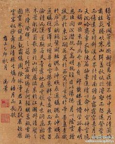 【 雍正 《行书长歌》 】  1735年作。此卷书法结体典雅,笔势雍容,墨色温润。