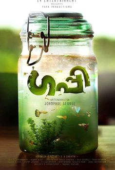 Guppy Malayalam Movie Full Cast and Crew  First look Poster