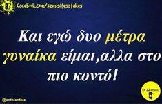 ΤΑΓΚ ΞΕΡΕΤΕ ΠΟΙΑ. Funny Greek Quotes, Sarcastic Quotes, Funny Quotes, Funny Memes, Jokes, Love Quotes, Funny Statuses, Funny Phrases, Funny Facts