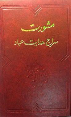 The kitab i aqdas is the most holy book of the bahai faith written mashvarat siraj i hidayat ibad pers fandeluxe Choice Image