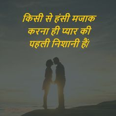 Best Love Status In Hindi For Girlfriend | Status For GF 1 Romantic Status, Status Hindi, Love Status, Girlfriends, Games, Gaming, Plays, Game, Toys