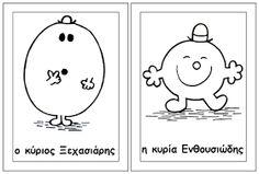 Los Niños: Οι Μικροί Κύριοι - Οι Μικρές Κυρίες και τα ΣΥΝΑΙΣΘΗΜΑΤΑ Coloring Pages, Snoopy, Teacher, Writing, Comics, School, Blog, Fictional Characters, Printables