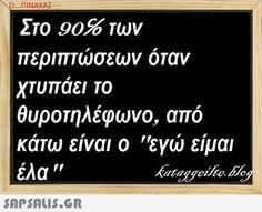 αστειες εικονες με ατακες Funny Picture Quotes, Photo Quotes, Funny Photos, Favorite Quotes, Best Quotes, Life Quotes, Speak Quotes, Funny Greek, Funny Statuses