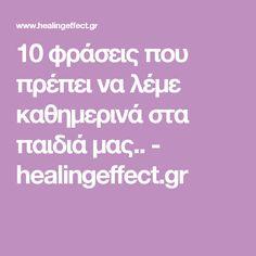 10 φράσεις που πρέπει να λέμε καθημερινά στα παιδιά μας.. - healingeffect.gr