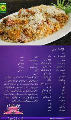 Pakora Recipes, Kebab Recipes, Indian Food Recipes, Beef Recipes, Recipies, Masala Tv Recipe, Biryani Recipe, Cooking Recipes In Urdu, Fun Cooking