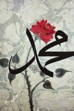 اللهم صل على محمد وآل محمد كما صليت على ابراهيم وعلى آلِ ابراهيم ،،،،،