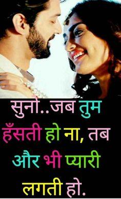 Sayri Hindi Love, Love Shayari Romantic, Romantic Love, Love Sayri, Love Rose, I Love You, Snoopy Hug, Whatsapp Profile Picture, Love You Husband
