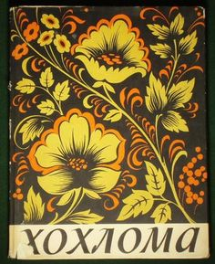 Book Russian KHOKHLOMA Lacquerware Painting Traditional Folk Art Lacquer Box Old | eBay