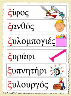 Learn Greek, Greek Language, Greek Alphabet, Greek Words, Speech Therapy, Learning Activities, Languages, History, School