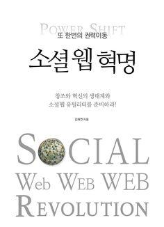 소셜웹 혁명, 퍼스널 미디어