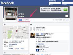 #教育部 在臉書上面黑掉了XD