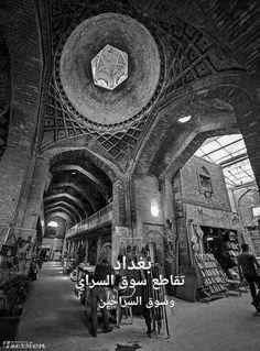 بغداد تقاطع سوق السراي مع سوق السراجيين صورة قديمةً