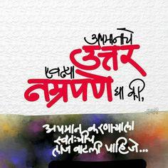 Inspirational Quotes In Marathi, Marathi Quotes On Life, Morning Inspirational Quotes, Hindi Quotes, Motivational Quotes, Qoutes, Hindi Good Morning Quotes, Good Life Quotes, Best Quotes