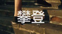 EF - Live The Language - Beijing by Albin Holmqvist. Commercial for EF International Language Centers.