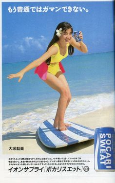 "宮沢りえ (Rie Miyazawa) in ""Pocari Sweat"" sports drink ad circa 1988, Japan."