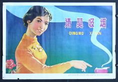 Poster ID: CL36437 Original Title: Chinese Political (215) English Title: Please Don't Smoke Year of Poster: 1970s Category: Political/Chinese Country of Poster: Chinese Size: 30 x 20 inches = 76 x 51 cm Condition: Very Good Price: $330 Available: Yes