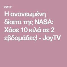 Η ανανεωμένη δίαιτα της NASA: Χάσε 10 κιλά σε 2 εβδομάδες! - JoyTV Nasa, Herbal Remedies, Health And Wellness, Health Fitness, Health Care, Health Benefits Of Ginger, Natural Sleep Remedies, Health Questions, Weight Loss