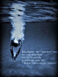 Μπορείς? Great Words, Wise Words, Greek Quotes, Its A Wonderful Life, Keep In Mind, Cute Quotes, Picture Quotes, Real Life, Motivational Quotes