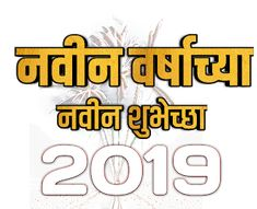 Happy New Year Greetings Messages, New Year Greeting Cards, New Year Wishes, New Year Images Hd, New Year Photos, Marathi New Year, Happy New Year Png, Birthday Images, Good News