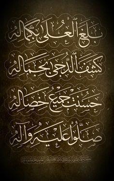 Arabic Calligraphy Art, Arabic Art, Islamic Inspirational Quotes, Islamic Quotes, Muharram Wallpaper, Quran Arabic, Beautiful Names Of Allah, Islamic Art Pattern, Arabic Poetry