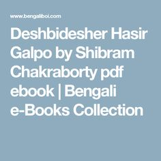 Deshbidesher Hasir Galpo by Shibram Chakraborty pdf ebook | Bengali e-Books Collection