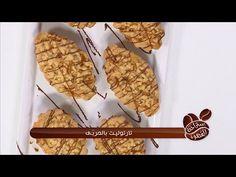 samira tv : استراحة القهوة : تارتوليت بالمربى قناة سميرة SamiraTV