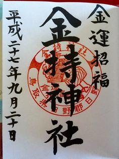 鳥取県日野町 金持神社 「かねもち」ではなく「かもち」と読みます