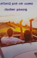 Page 5 Read from the story உன்னோடு தான் என் பயணம்(completed) by praveenathangaraj (Praveena Thangaraj) with Novel Wattpad, Wattpad Romance, Romantic Novels To Read, Romance Novels, Novels To Read Online, Books To Read, Popular Stories, Reading Online, Pdf