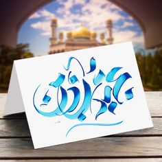 Eid Greetings : eid design 3