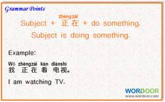 Wordoor Chinese - Grammar points # 正在 ……/doing