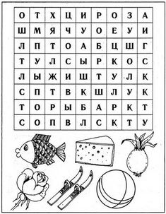 Preschool Worksheets, Printable Worksheets, Russian Language Learning, Alphabet Symbols, Learn Russian, Following Directions, Child Development, Activities For Kids, Education