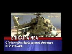 Ο Πούτιν στέλνει βαρέα μαχητικά ελικόπτερα Mi 24 στη Συρία