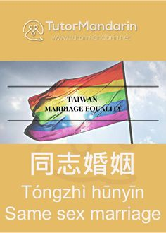 #Taiwan's Constitutional Court Rules in Favor of #Same_Sex_Marriage! #ChineseLanguage  #LearnChinese  #speakchinese #Languagelearning #Vocabulary #Chinesecharacters #tutormandarinflashcards #flashcard #Characters #vocab #chinesevocab #onevocabperday #dailyvocabs