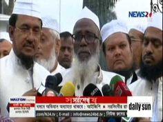 Online BD News TV Bangla 30 December 2016 Bangladesh TV News