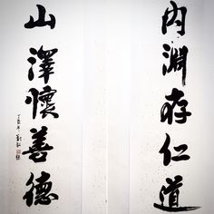 Chinese calligraphy artwork by Malaysian Chinese calligraphy master Liu Song      馬來西亞華籍書法家劉松作品      Private collection of ZackAtelier