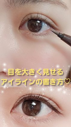Pin by りん りん on 美容メイク Eyebrows, Eyeliner, Facial Massage, Massage Techniques, Hair Makeup, Make Up, Eyes, Beauty, Jimin