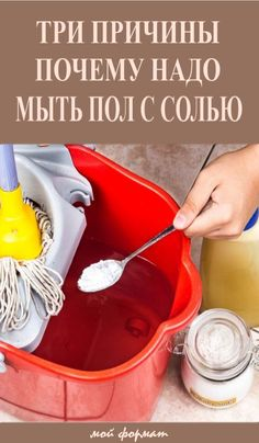 Life Hackers, Flylady, Natural Cleaning Products, Natural Cosmetics, Organization Hacks, Clean House, Interior Design Living Room, Cleaning Hacks, Meal Planning