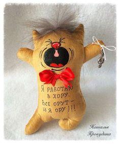 Ароматизированные куклы ручной работы. Ярмарка Мастеров - ручная работа. Купить Кот ароматизированный. Handmade. Позитивный подарок, котик, холлофайбер