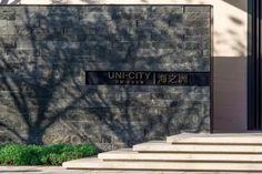 【朗道新作】上海万科—UNI-CITY天空之城 Pylon Signage, Entrance Signage, Exterior Signage, Entrance Design, Wayfinding Signage, Signage Design, Landscape Walls, Landscape Architecture, Landscape Design