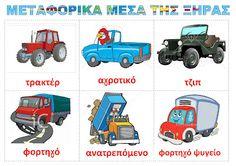 dreamskindergarten Το νηπιαγωγείο που ονειρεύομαι !: Πίνακες αναφοράς με τα μεταφορικά μέσα στο νηπιαγωγείο Learn Greek, Handicraft, Transportation, Kindergarten, Preschool, Language, Education, Learning, Blog
