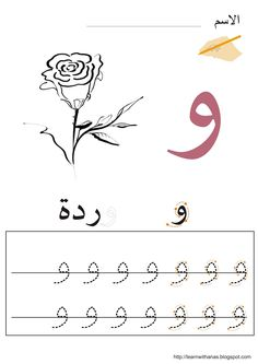 http://learnwithanas.blogspot.fr/ Useful and Great site with worksheets for every Arabic Letters!