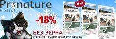Pronature Holistic GF Нордико выгодная покупка!