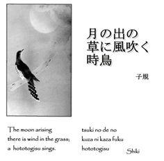 Shiki - the moon arising