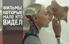 Есть шикарные фильмы, которые зрители не заметили — они или шли ограниченным прокатом, или их мало рекламировали, или вообще не были в российском прокате