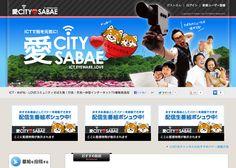 (http://www.icitysabae.com/)愛CITY鯖江|Movable Typeを使っての会員動画投稿システム制作